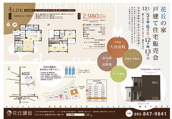 大川田モデルポスターA2.jpg